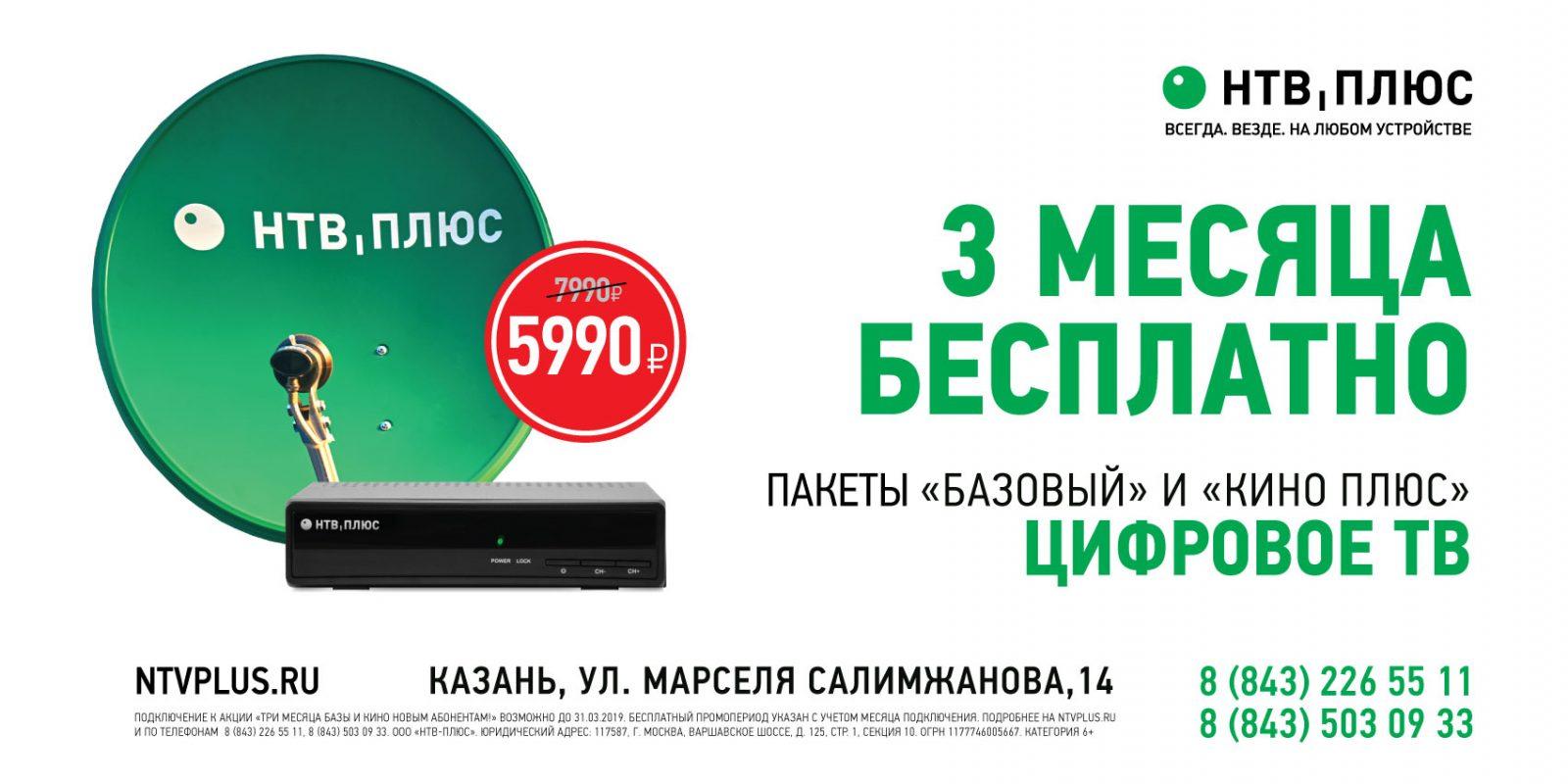digital-tv-6x3 (1)