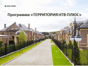 Территория НТВ-ПЛЮС