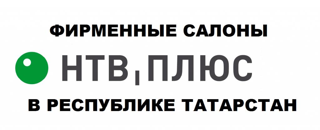 Фирменный салон НТВ-ПЛЮС