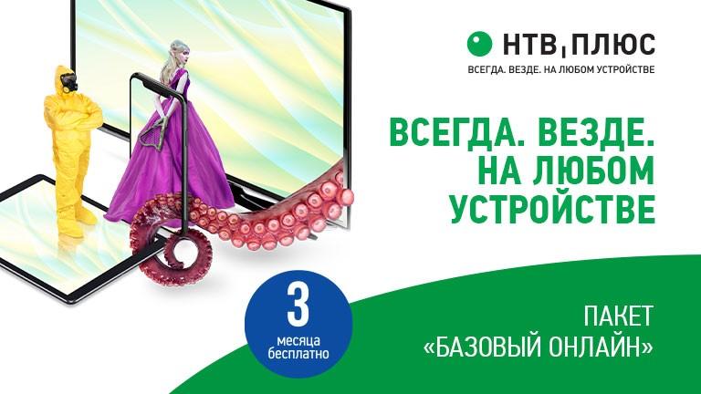https://ntvplus.ru/promo/online/